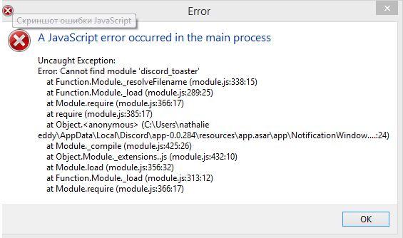 Discord a javascript error occurred in the main process: что делать?