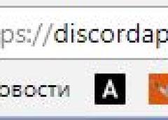 Как зарегистрироваться в Discord?