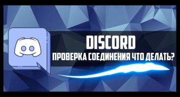 """Ошибка """"Проверка соединения"""" в Discord"""