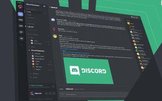 Добавление и создание bot Discord