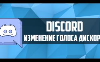 TTS Discord