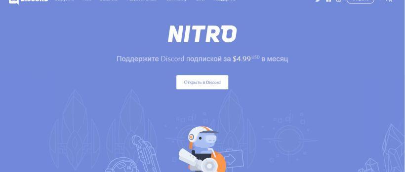 Утилита Дискорд Нитро