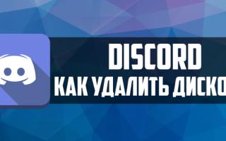 Как удалить Discord с компьютера?